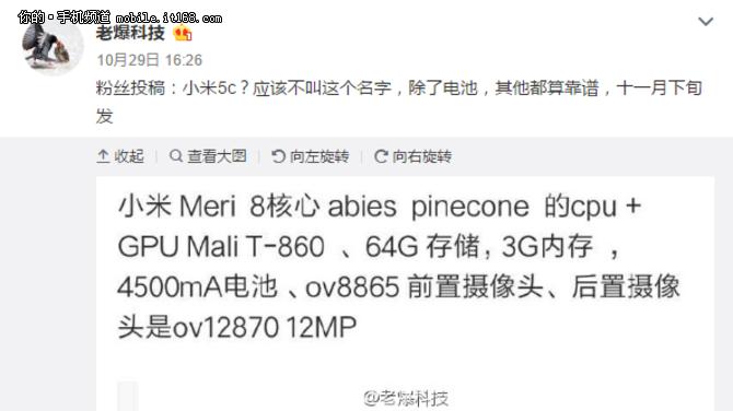 Xiaomi Mi 5c: предполагаемые характеристики и дата презентации – фото 2