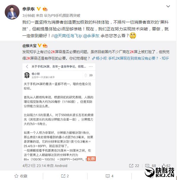 Huawei работает над смартфоном с 2К дисплеем – фото 1
