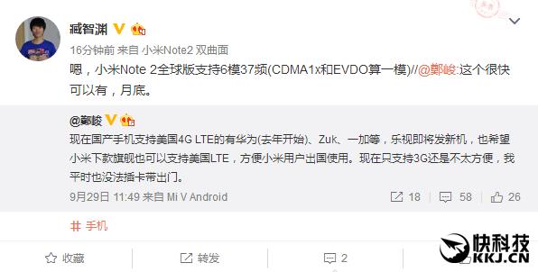 Xiaomi Mi Note 2 будет работать в 37 диапазонах частот различных стандартов сотовой связи – фото 1