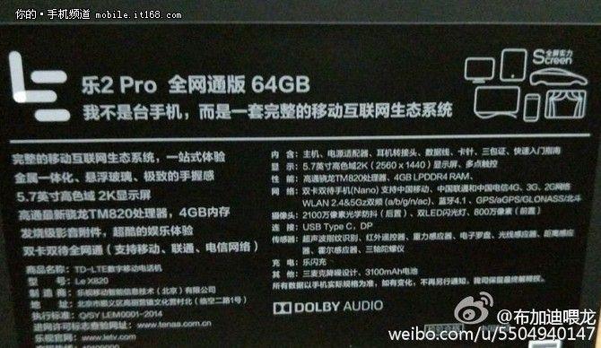 LeEco Le 2 Pro (X820): данные о конфигурации по фотографии упаковки – фото 1