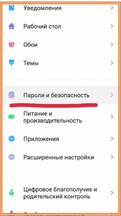Настройки Xiaomi пароли