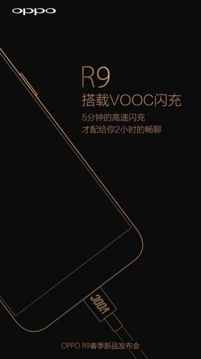 Oppo R9: присутствие технологии быстрой зарядки SuperVOOC официально подтверждено – фото 1