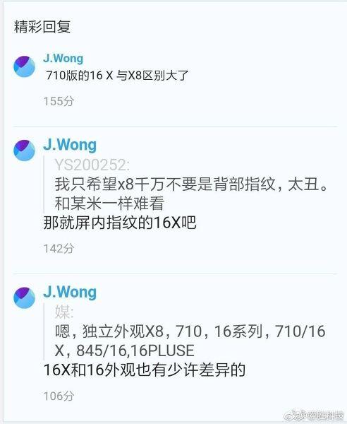Meizu 16X составит компанию Meizu 16 и Meizu 16 Plus – фото 2