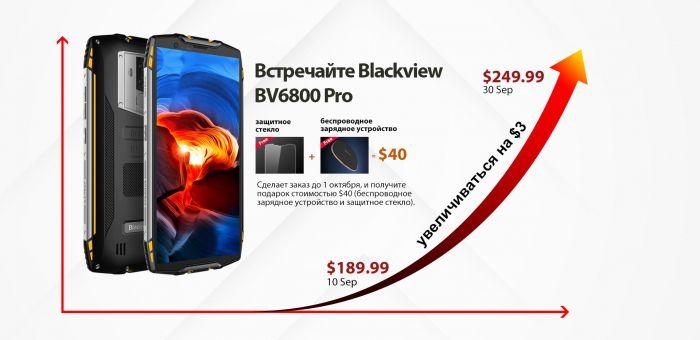Blackview BV6800 Pro со скидкой в рамках предзаказа