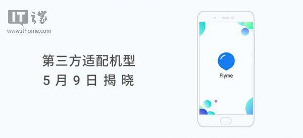 Flyme OS 6 придет на смартфоны других производителей – фото 2