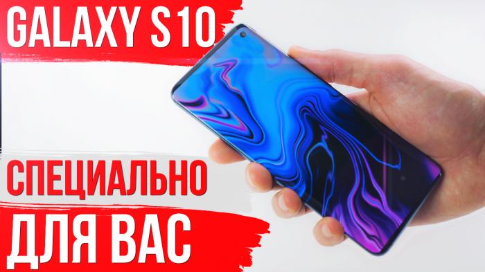 Участвуй в розыгрыше от Andro-news! Samsung Galaxy S10 ждет тебя – фото 1