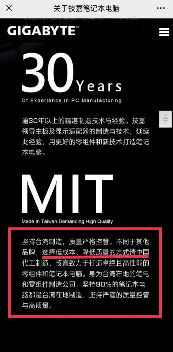 Китайский патриотизм в действии: бойкот продукции Gigabyte – фото 1