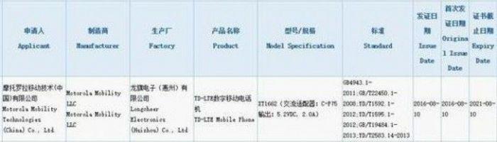 Moto X (2016) с 4,6-дюймовым дисплеем, Helio P10 и 16 Мп камерой сертифицирован в Китае – фото 1