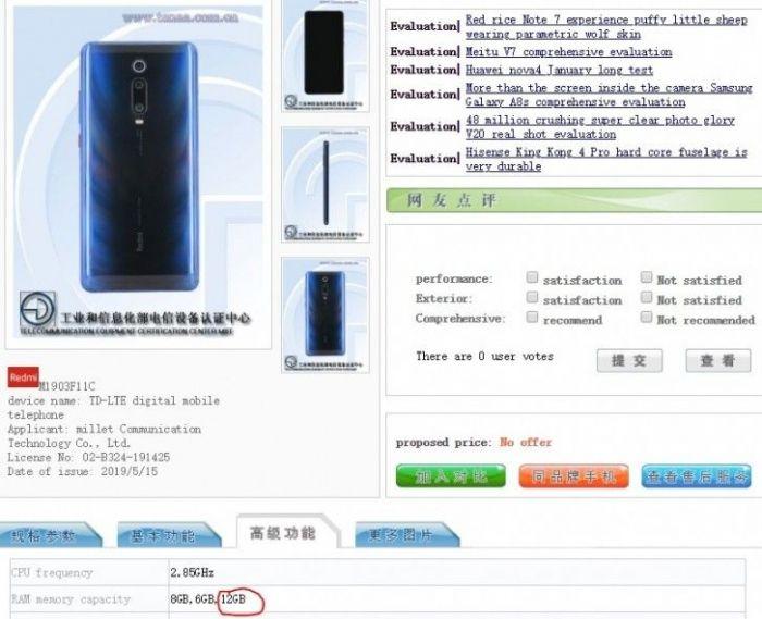 Redmi K20 Pro получит еще одну версию – фото 1