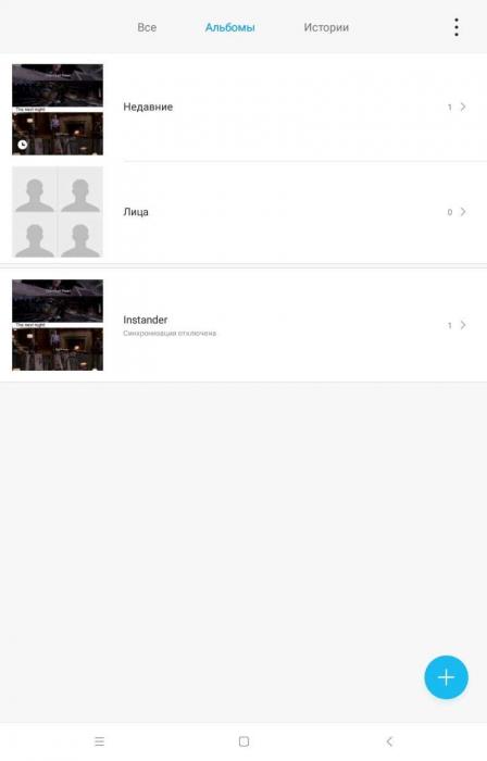 Альбомы Xiaomi