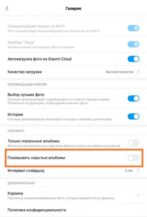 Скрытые альбомы Xiaomi