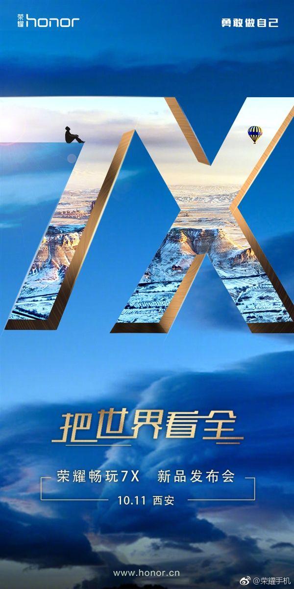 Huawei подтвердила, что анонс Honor 7X состоится 11 октября – фото 3