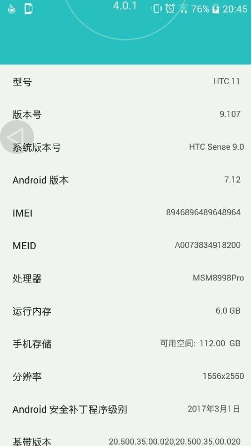 В сеть утекли скриншоты с характеристиками HTC 11 – фото 1