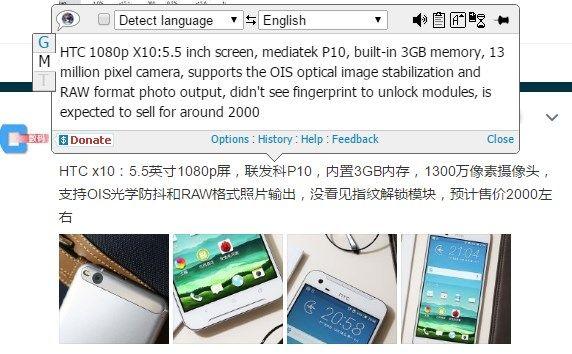 HTC X10: очередная утечка подтверждает чип Helio P10 и неоправданно высокий ценник – фото 1