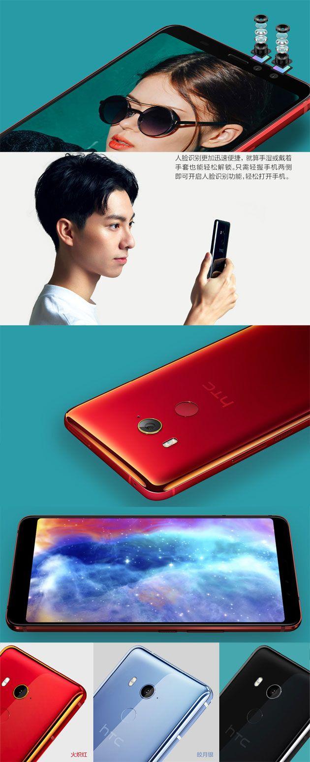 Анонс HTC U11 EYEs: по стопам HTC U11+, только проще – фото 5