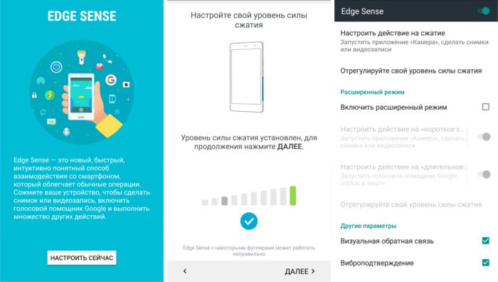 HTC Sense в HTC U11