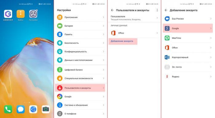 Новый способ установки Google-сервисов на смартфоны Huawei и Honor – фото 7