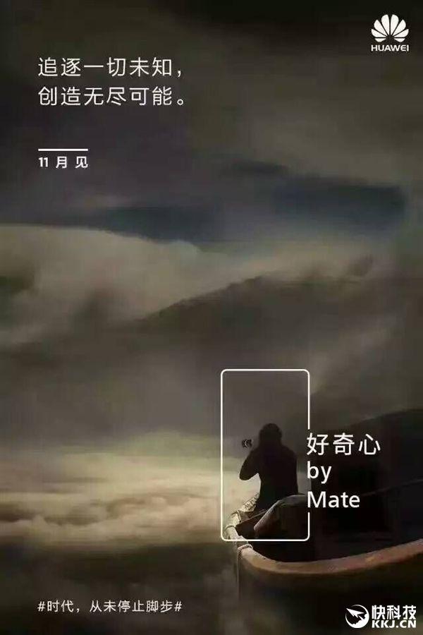 Huawei Mate 9 представят в Китае 9 ноября – фото 2