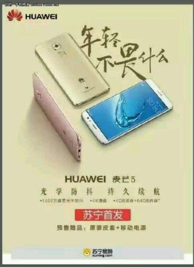 Уменьшенная версия Huawei Mate 8 с кодовым именем Maimang 5 будет представлена 14 июля – фото 1