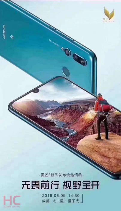 Huawei Maimang 8 станет одним из многих устройств средней руки – фото 1