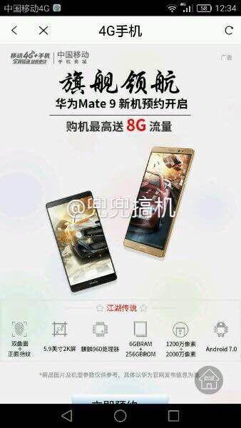И снова о Huawei Mate 9 - спецификации и новый рендер – фото 1