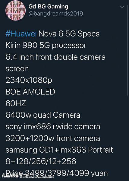 Озвучили характеристики и ценники Huawei Nova 6