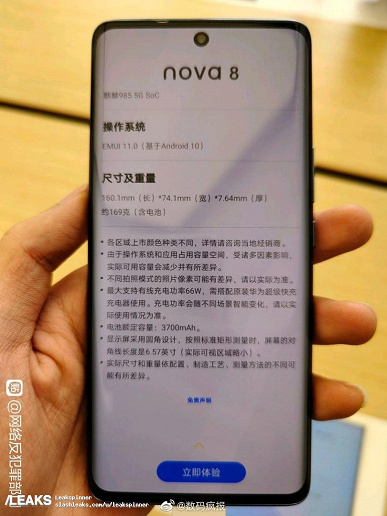 Галерея фото с Huawei Nova 8: что думаете о дизайне камеры? – фото 2
