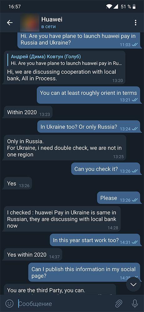 Эксклюзив: Huawei Pay придет в Украину и Россию уже в этом году – фото 1