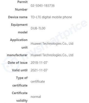 Huawei Y7 Prime (2019) готовится к выходу – фото 5