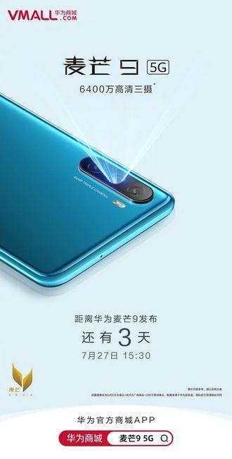 Huawei назвал дату выхода Huawei Enjoy 20s и выпустил официальный постер – фото 2