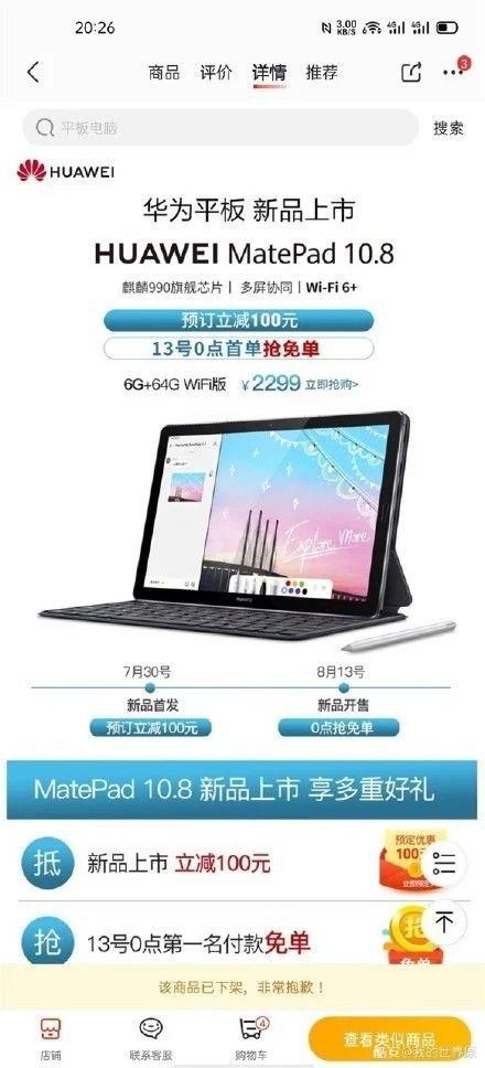 Huawei готовит обновление линейки своих планшетов MatePad – фото 1