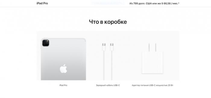 iPad Pro 2021 исключен из битвы за экологию – фото 1