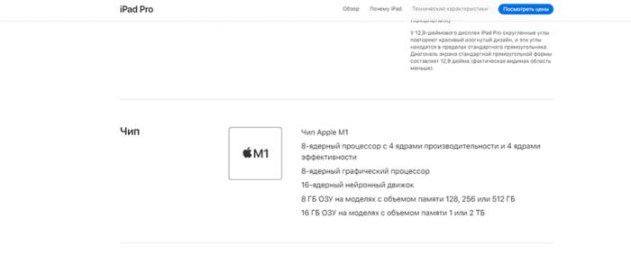 iPad Pro 2021 исключен из битвы за экологию – фото 2
