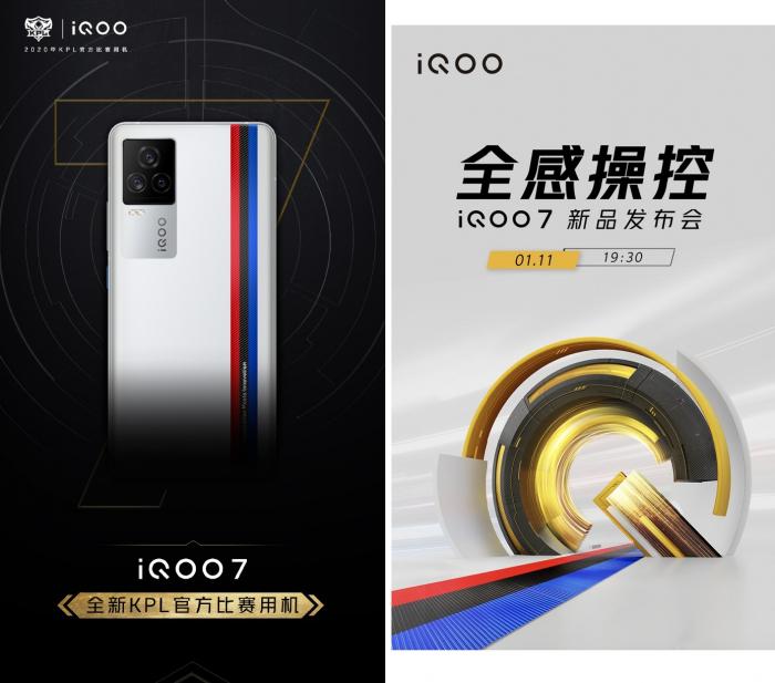 Объявлена дата презентации iQOO 7 с Snapdragon 888 – фото 1
