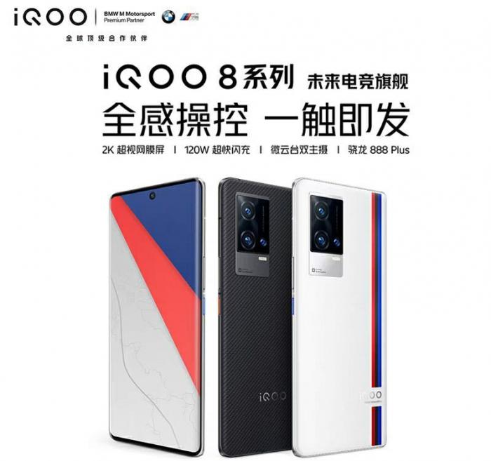 Рассекретили дизайн и характеристики iQOO 8 – фото 1