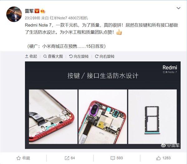 Официально: Redmi Note 7 имеет пыле-влагозащиту – фото 1