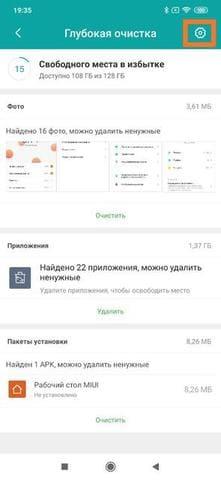 Xiaomi MIUI очистка