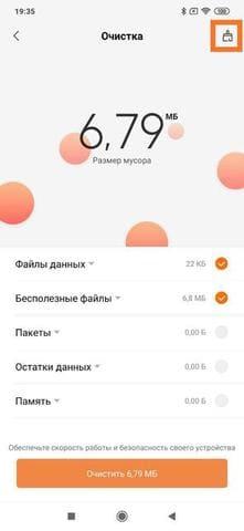 Очистка Xiaomi
