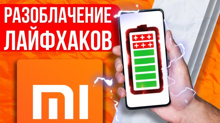 Разоблачаю лайфхаки Xiaomi! Как продлить работу батареи и ускорить смартфон – фото 1