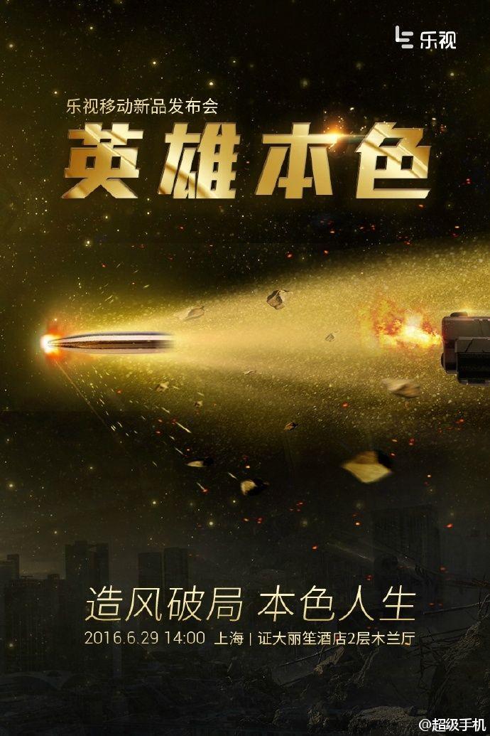 LeEco пригласила на презентацию 29 июня в Шанхай – фото 1