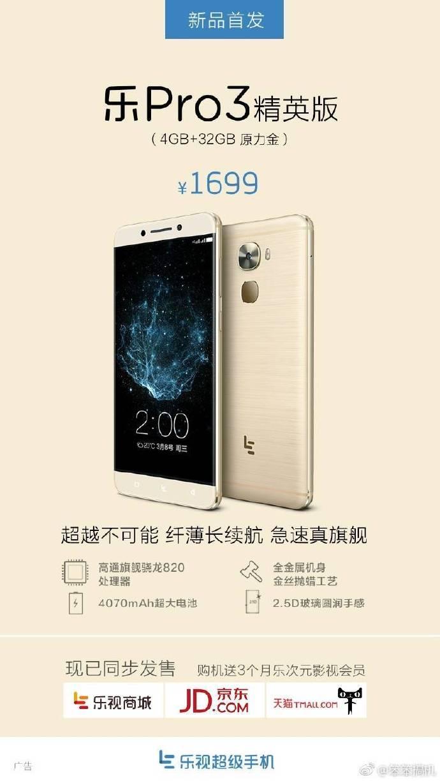 LeEco Le Pro 3 Elite Edition предлагает чип Snapdragon 820, 4/32 Гб памяти и ценник $246 – фото 2