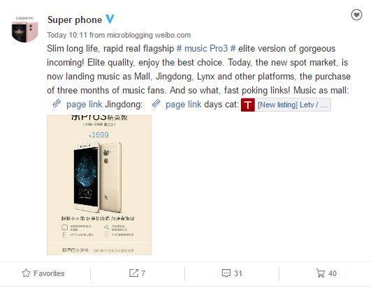 LeEco Le Pro 3 Elite Edition предлагает чип Snapdragon 820, 4/32 Гб памяти и ценник $246 – фото 3