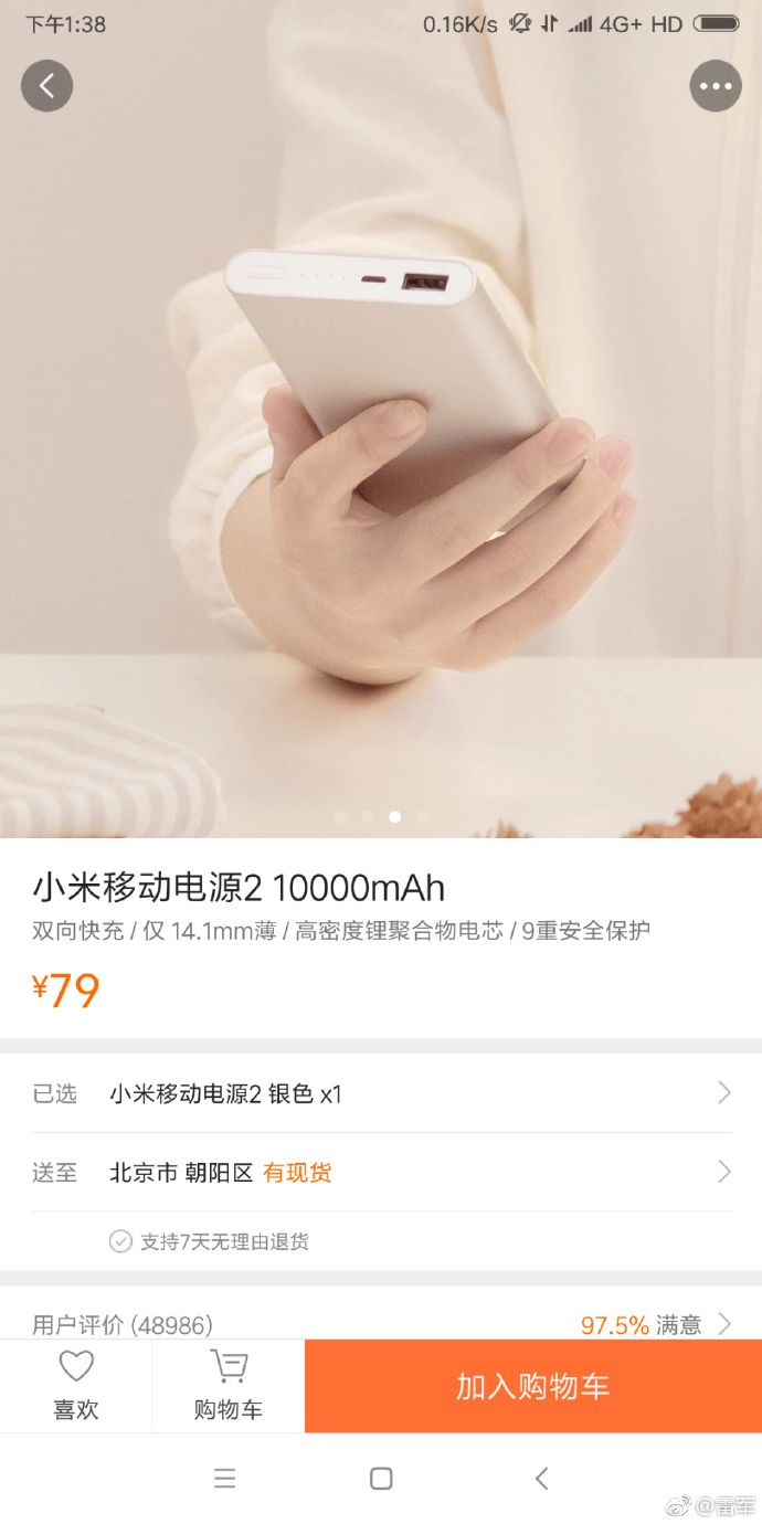 Неизвестный смартфон Xiaomi поделился фотографией Mi Powerbank – фото 1