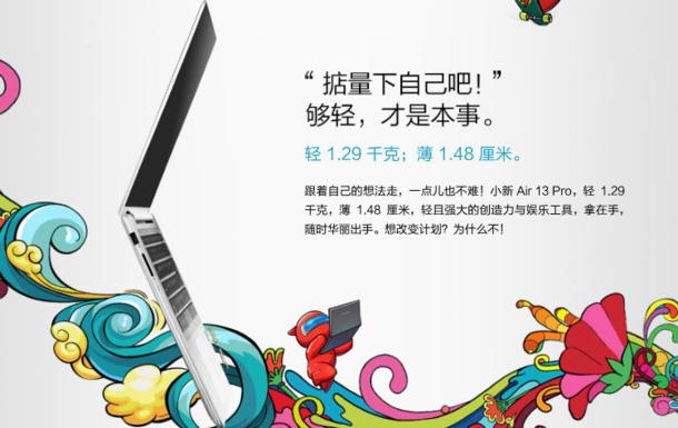 Lenovo Air 13 Pro – очередная версия MacBook от китайцев и достойный ответ Xiaomi на выпуск  Mi Notebook Air – фото 1