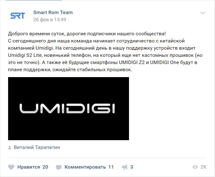 Lineage OS придет на смартфоны UMIDIGI – фото 2