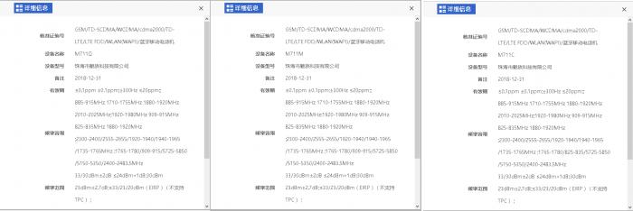 Предполагаемый Meizu M6 (M6 mini) сертифицирован в Китае – фото 1