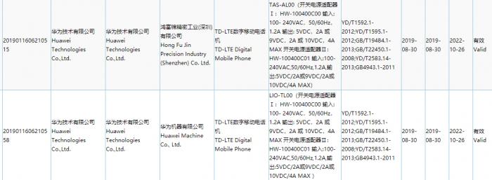 Презентацию Huawei Mate 30 могут отложить до лучших времен