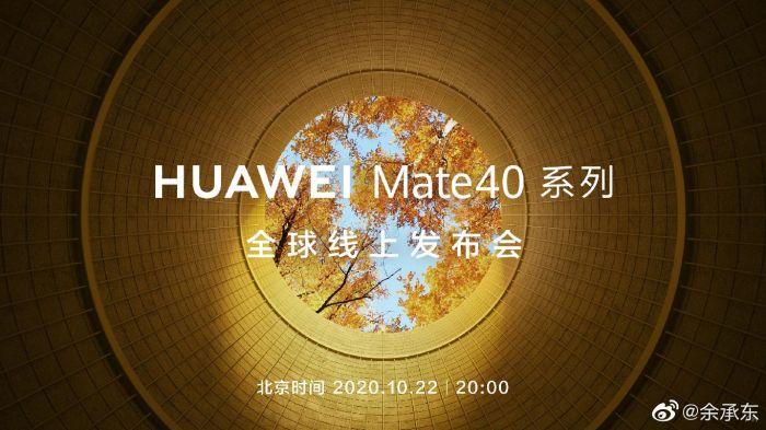 Когда презентация Huawei Mate 40? Huawei назвала дату – фото 1