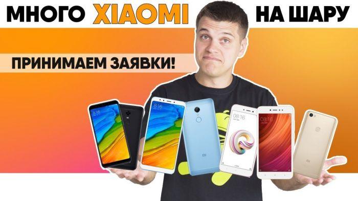 Розыгрыш сразу трёх новинок от Xiaomi – фото 1
