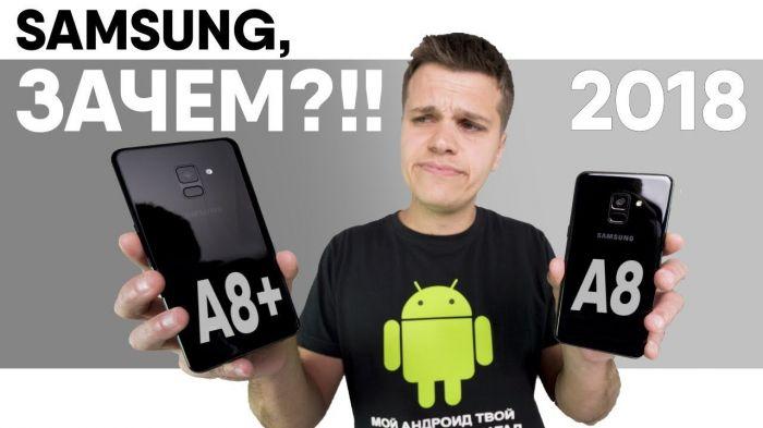 Трезвый взгляд на Samsung Galaxy A8 и A8+ 2018 – фото 1